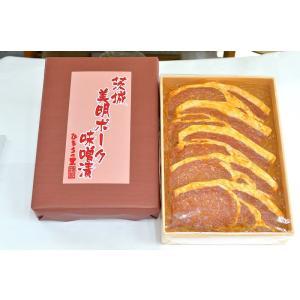 ひたちの里オリジナル「茨城美明ポーク味噌漬」10枚入|ibaraki-shop
