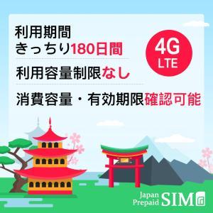日本docomoプリペイドデータ専用SIM 10GB/15GB/20GB/30GB+最大256Kbp...
