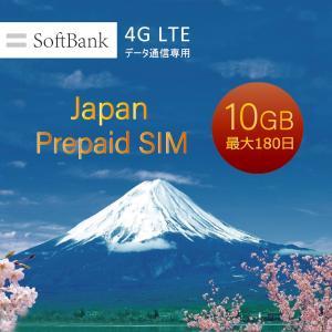 『有効期限2021年12月7日までご利用可能』日本softbankデータ専用プリペイドSIM 10G...