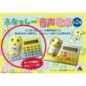 【送料無料/代引き不可】ふなっしー音声電卓◆ノーマルVer...