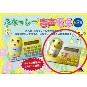 【送料無料・代引き不可】ふなっしー音声電卓◆ゴールドver...