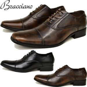 Bracciano ブラッチャーノ ビジネスシューズ ロングノーズ 革靴 メンズ 紳士靴 ドレスシューズ BR8010|ibc