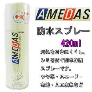 アメダス 防水スプレー AMEDAS COLUMBUS コロンブス 防水 撥油 防汚 特大 お徳用 420ml|ibc