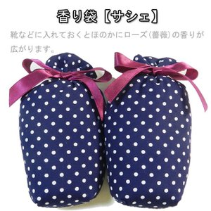 靴に入れてやさしく香る サシェ 香り袋 ローズの香り 薔薇 バラ シューケア ii 9990004|ibc