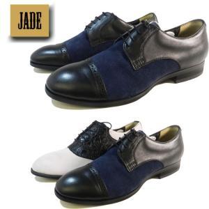 【お取り寄せアイテム】JADE ジェイド ドレスカジュアルシューズ ダンスシューズ 5501 5502 ibc