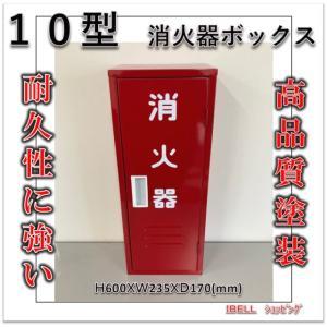 【在庫あり!即納】 消火器格納箱  消火器ボックス  10型 1本収納 消火器BOX スチール製 カラー赤 【ここが違う!耐久性に強い粉体塗装仕上】