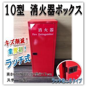 【即納!在庫あり】 消火器格納箱  消火器ボックス  10型 1本収納 消火器BOX スチール製 カラー赤 【ラッチ式取っ手】