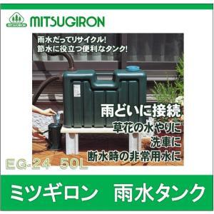 【助成金制度対応店】 ミツギロン EG-24 雨水タンク 貯水タンク 節水タ ンク 50L