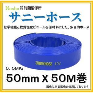 【新品 在庫あり!当日発送】報商製作所  50mm X 50M  2インチ  サニーホース  (送水...