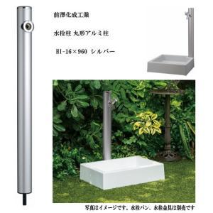 前澤化成工業 マエザワ 丸形アルミ柱 HI−16×960 シルバー おしゃれ 水栓柱 ガーデニング