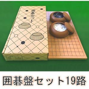 囲碁セット 本格派 囲碁盤セット19路 折碁盤 碁石 碁笥 いご イゴ 囲碁入門セット3点セット|ibepara