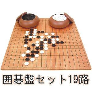 囲碁セット 本格派 囲碁盤セット19路 折碁盤 碁石 碁笥 いご イゴ 囲碁入門セット3点セット|ibepara|02