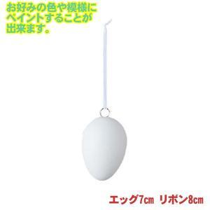 イースター ディスプレイ ホワイト イースター エッグ 7cm 24個販売 お絵かき イースター ディスプレイ 装飾|ibepara
