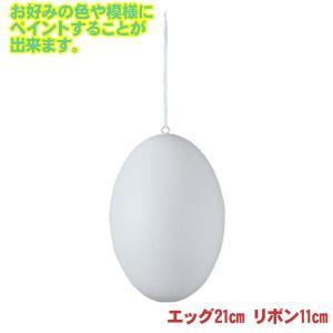 イースター ディスプレイ ホワイト イースター エッグ 21cm お絵かき イースターディスプレイ 装飾|ibepara