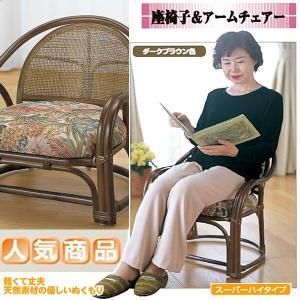 籐思いやり座椅子