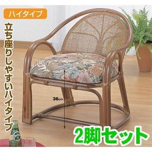 ラタン籐家具 アームチェアー ハイタイプ 2脚組 TK-11set 籐家具 ラタン家具 座椅子 敬老の集い ※代引不可|ibepara