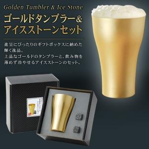 金色のタンブラー&アイスストーンセット 54個販売 タンブラー 販促 ノベルティグッズ 日用品 ※商品代引不可|ibepara