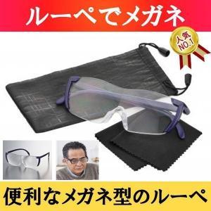 拡大鏡メガネ メガネ型のルーペ ルーペでメガネ 倍率約1.6倍 メガネルーペ 拡大鏡メガネ ルーペ 2018|ibepara