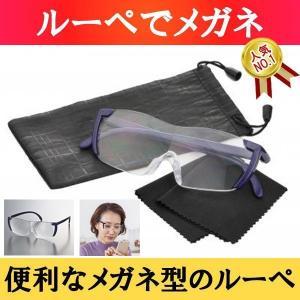 拡大鏡メガネ メガネ型のルーペ ルーペでメガネ 倍率約1.6倍 30個販売 メガネルーペ 拡大鏡メガネ ルーペ 父の日 母の日|ibepara