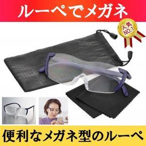 拡大鏡メガネ メガネ型のルーペ ルーペでメガネ 倍率約1.6倍 60個販売 メガネルーペ 拡大鏡メガネ ルーペ 父の日 母の日|ibepara