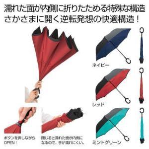 使って便利なさかさま傘 24本販売 逆さ傘 逆さま傘 逆折り式傘 逆開き傘 紳士婦人傘|ibepara