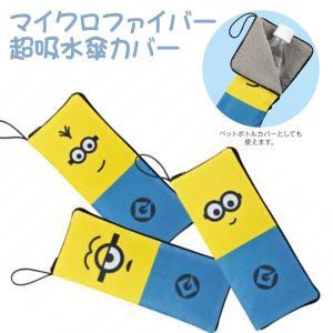ミニミニキャラクター マイクロファイバー超吸水傘カバー 180個販売 折り畳み傘 傘カバー こどもの日|ibepara