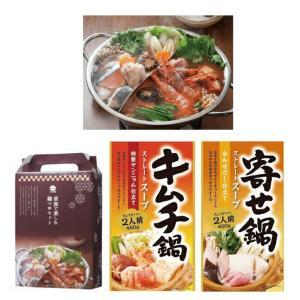家族で楽しむ鍋つゆセット 寄せ鍋スープとキムチ鍋スープ|ibepara