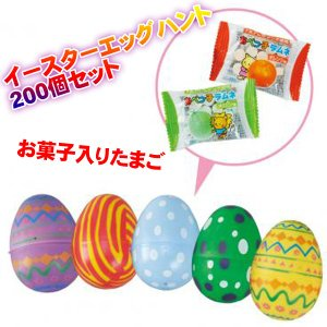 イースター ディスプレイ お菓子入り イースター エッグハント200個セット イースターエッグ お菓子 エッグカプセル|ibepara