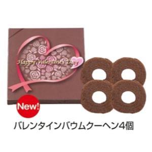バレンタインバウムクーヘン4個 60個販売  こちらの商品は、60もしくは60の倍数をカートに入力し...