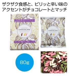 バレンタイン チョコ 柿の種チョコレート 96箱販売 義理チョコ 小分け 友チョコ ※商品代引不可|ibepara
