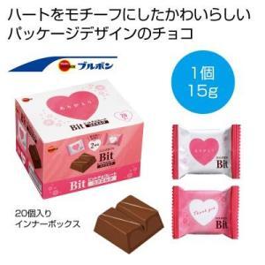 バレンタイン ブルボン ビットコクミルク15g 1個 320個販売 義理チョコ 小分け 友チョコ ※商品代引不可|ibepara