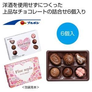 バレンタイン チョコ ブルボン ファインセピア 120箱販売 義理チョコ 小分け 友チョコ ※商品代引不可|ibepara