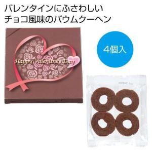 バレンタイン バウムクーヘン4個 60箱販売 義理チョコ 小分け 友チョコ ※商品代引不可|ibepara