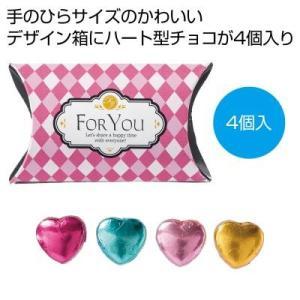 バレンタインチョコ プチハートチョコ4個 400箱販売 義理チョコ 小分け 友チョコ ※商品代引不可|ibepara
