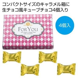 バレンタインチョコ キューブチョコ4個 200箱販売 義理チョコ 小分け 友チョコ ※商品代引不可|ibepara