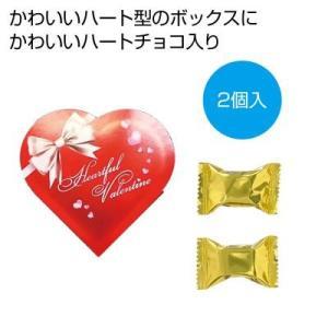 バレンタインチョコ ハートチョコボックス 100箱販売 義理チョコ 小分け 友チョコ ※商品代引不可|ibepara