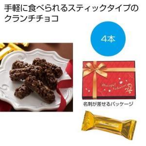 バレンタイン チョコ クランチチョコボックス 100箱販売 義理チョコ 小分け 友チョコ ※商品代引不可|ibepara