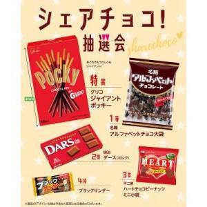 シェアチョコ!抽選会50人用 バレンタイン チョコレート イベント用品 ※商品代引不可