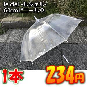 ビニール傘 60cm ジャンプ傘 ルシェル 骨ブラック le cielルシェル 60本販売 ビニールジャンプ傘 60cm コンビニ傘 ビニ傘|ibepara