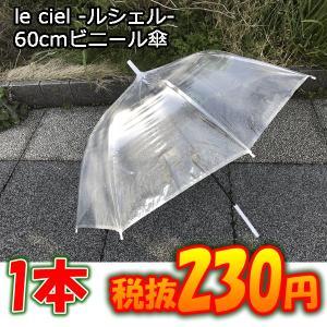 ビニール傘 60cm ジャンプ傘 ルシェル 骨ブラック le ciel ルシェル 30本販売 ビニールジャンプ傘 60cm コンビニ傘 ビニ傘|ibepara