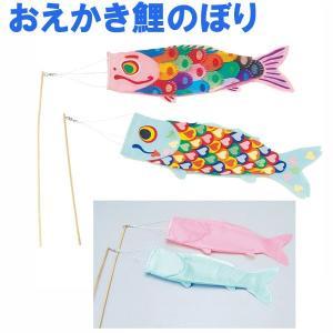 お絵かき 鯉のぼり