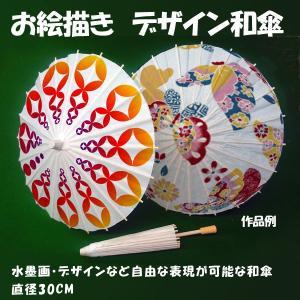 お絵描きデザイン和傘 手作り 和傘 手づくり 図画工作 お正月飾り インテリア飾り ディスプレイ