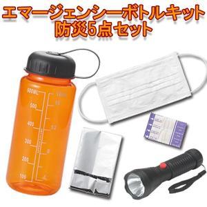 防災5点セット エマージェンシーボトルセット 1個321円 50個販売 非常用持ち出しセット|ibepara