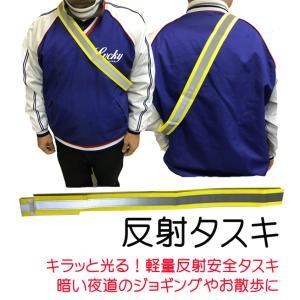 反射タスキ 48本販売