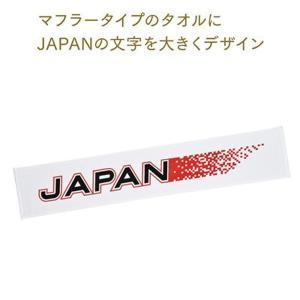 応援マフラースポーツタオル 120枚販売 ロングタオル スポーツタオル JAPAN|ibepara
