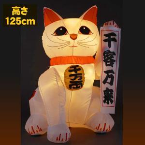 大型ディスプレイ 招き猫 エアディスプレイ Mサイズ 垂れ幕5種付き 125cm エアブロウ バルーン 店舗装飾品|ibepara