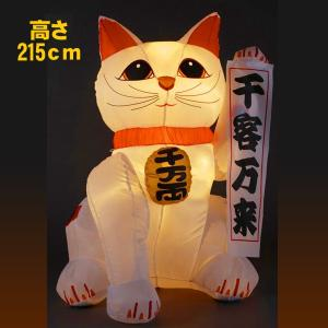 大型ディスプレイ 招き猫 エアディスプレイ Lサイズ 垂れ幕5種付き 215cm エアブロウ バルーン 店舗装飾品|ibepara