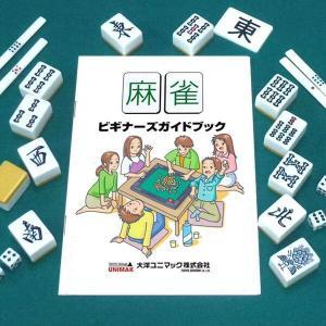 麻雀ブック 麻雀初心者にも嬉しい 麻雀ビギナーズガイドブック 麻雀メーカー発行ガイドブック
