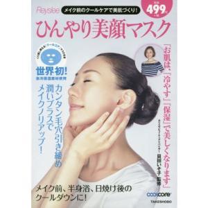 ひんやり美顔マスク 新素材 COOLCORE 使用 北海道・沖縄・離島は別途送料が必要です。|ibepara