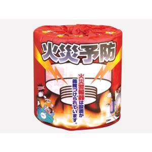 啓発用 トイレットペーパー 火災予防  ご注文単位、こちらの商品はまとめ売りの為、100個もしくは1...